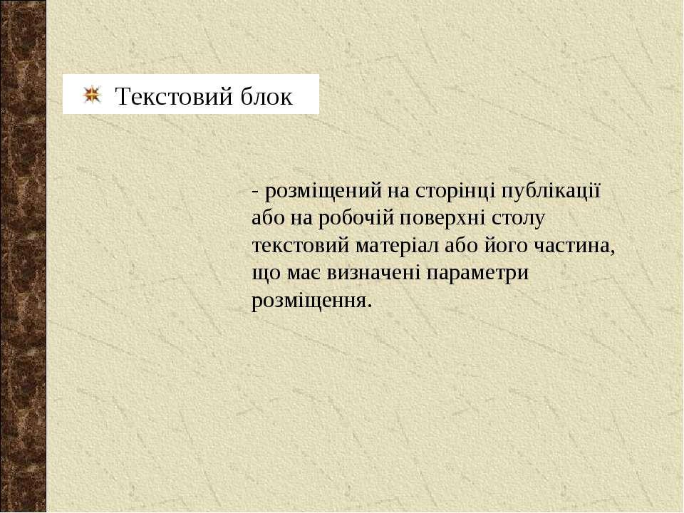 - розміщений на сторінці публікації або на робочій поверхні столу текстовий м...