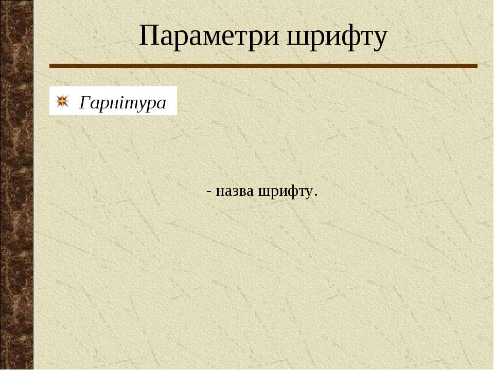 Параметри шрифту - назва шрифту. Гарнітура