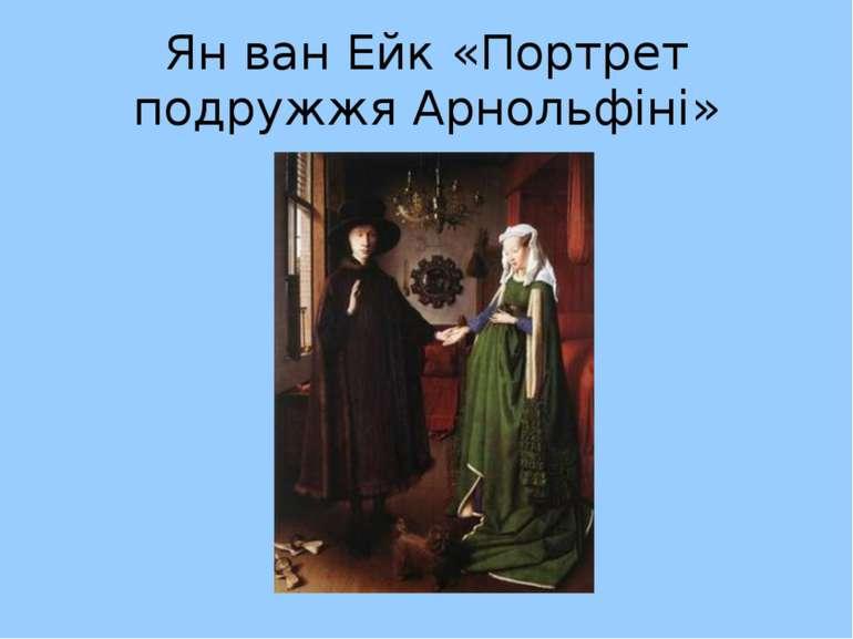Ян ван Ейк «Портрет подружжя Арнольфіні»