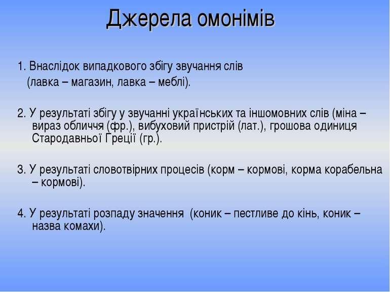 Джерела омонімів 1. Внаслідок випадкового збігу звучання слів (лавка – магази...