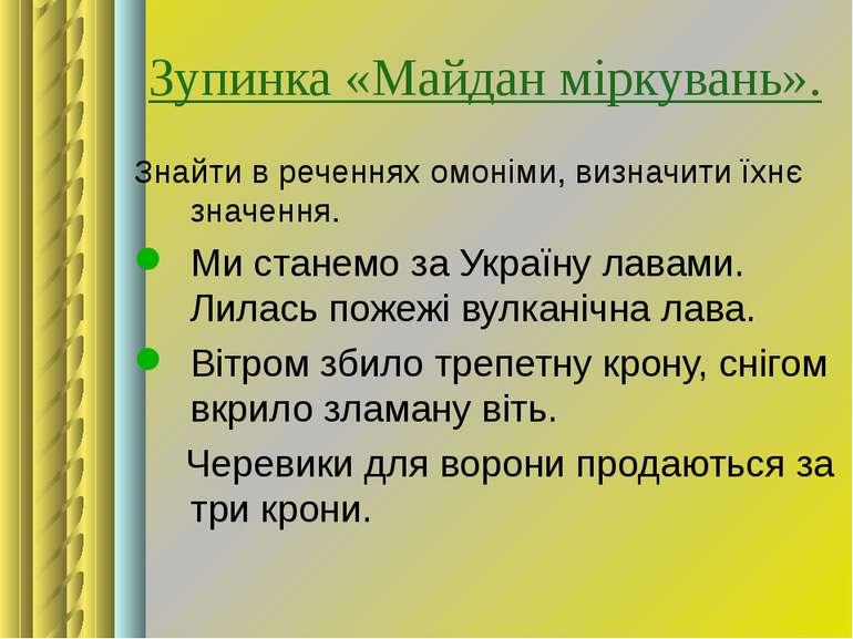 Зупинка «Майдан міркувань». Знайти в реченнях омоніми, визначити їхнє значенн...