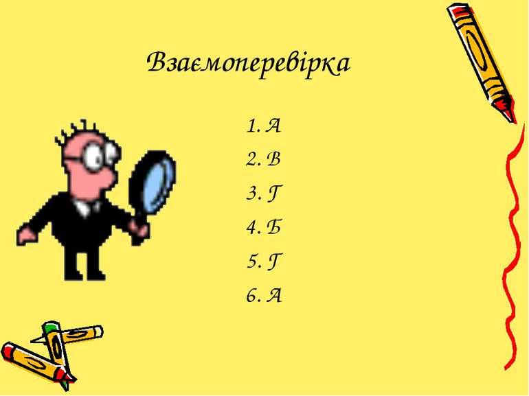 Взаємоперевірка 1. А 2. В 3. Г 4. Б 5. Г 6. А
