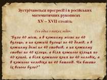 Зустрічаються прогресії і в російських математичних рукописах XV – XVII cтолі...