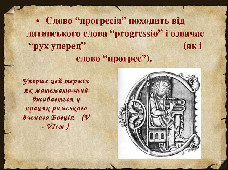"""Слово """"прогресія"""" походить від латинського слова """"progressio"""" і означає """"рух ..."""