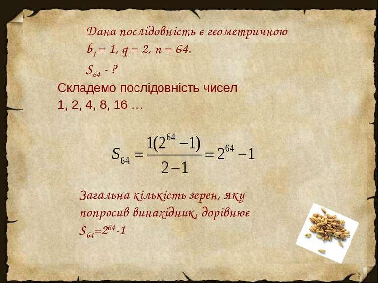 Складемо послідовність чисел 1, 2, 4, 8, 16 … Дана послідовність є геометричн...