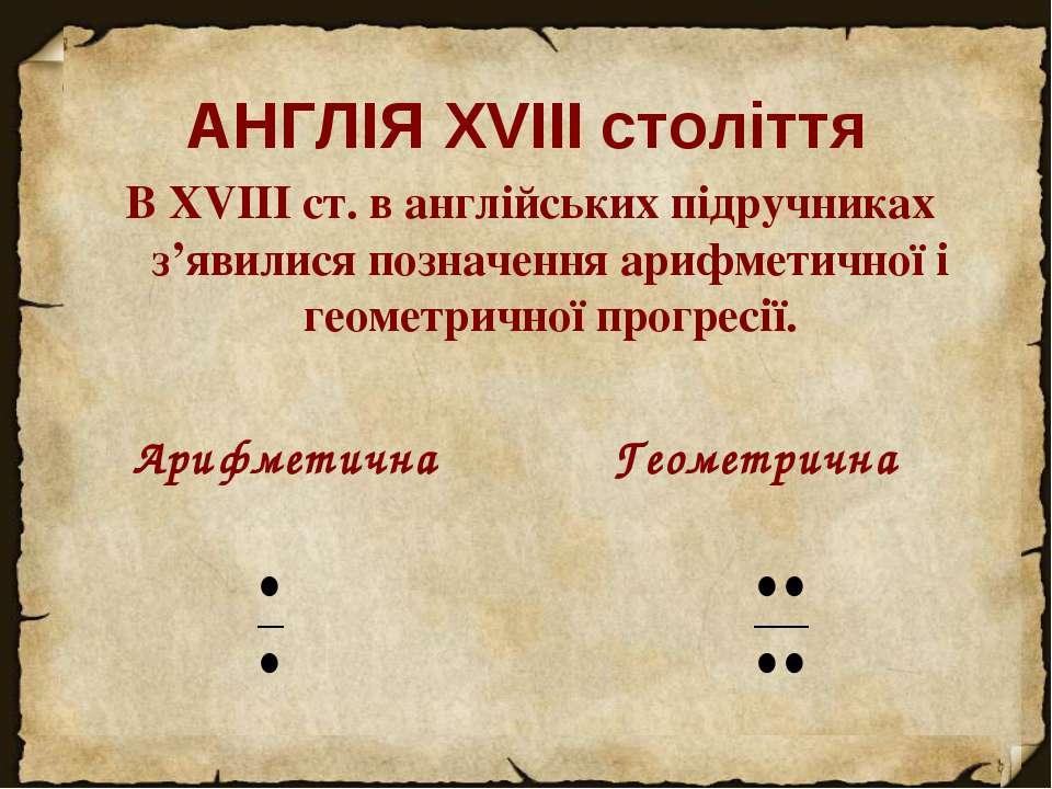 АНГЛІЯ XVIII століття В XVIII ст. в англійських підручниках з'явилися позначе...