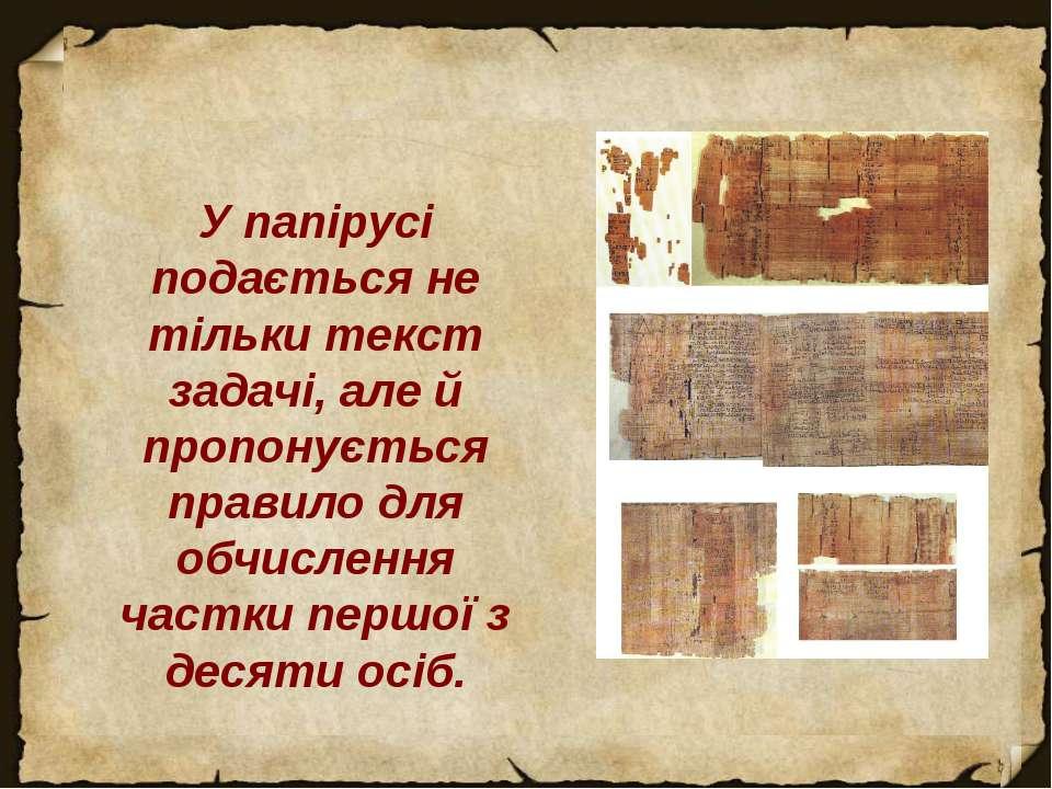 У папірусі подається не тільки текст задачі, але й пропонується правило для о...