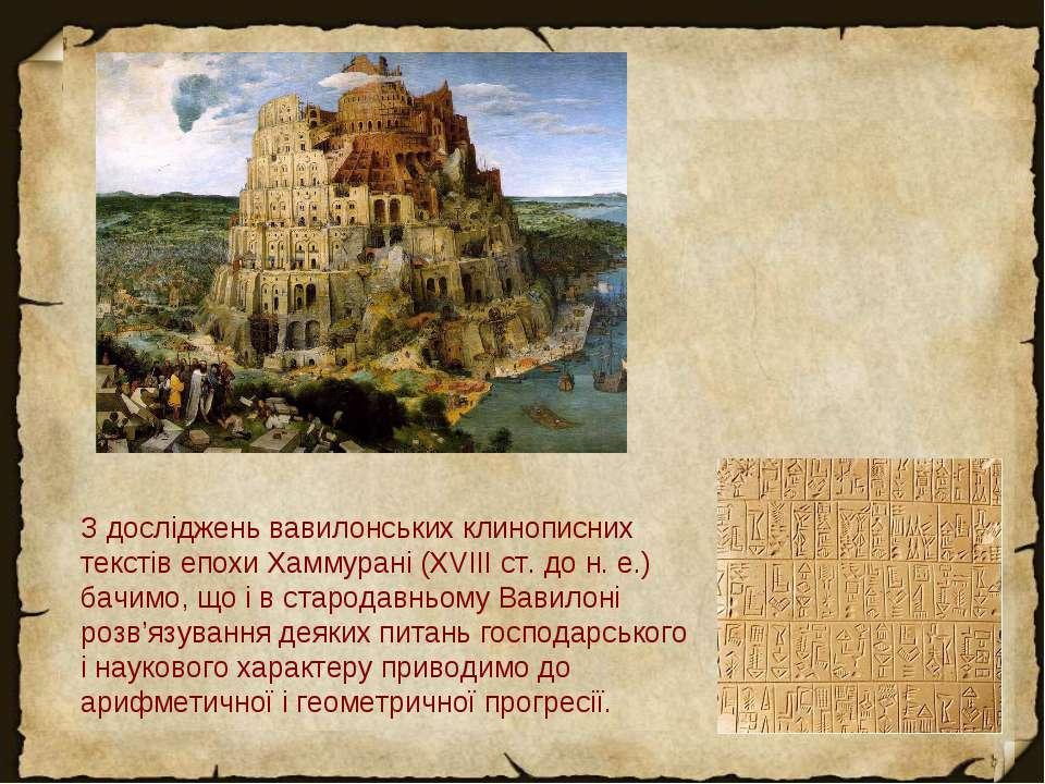 З досліджень вавилонських клинописних текстів епохи Хаммурані (XVIII cт. до н...
