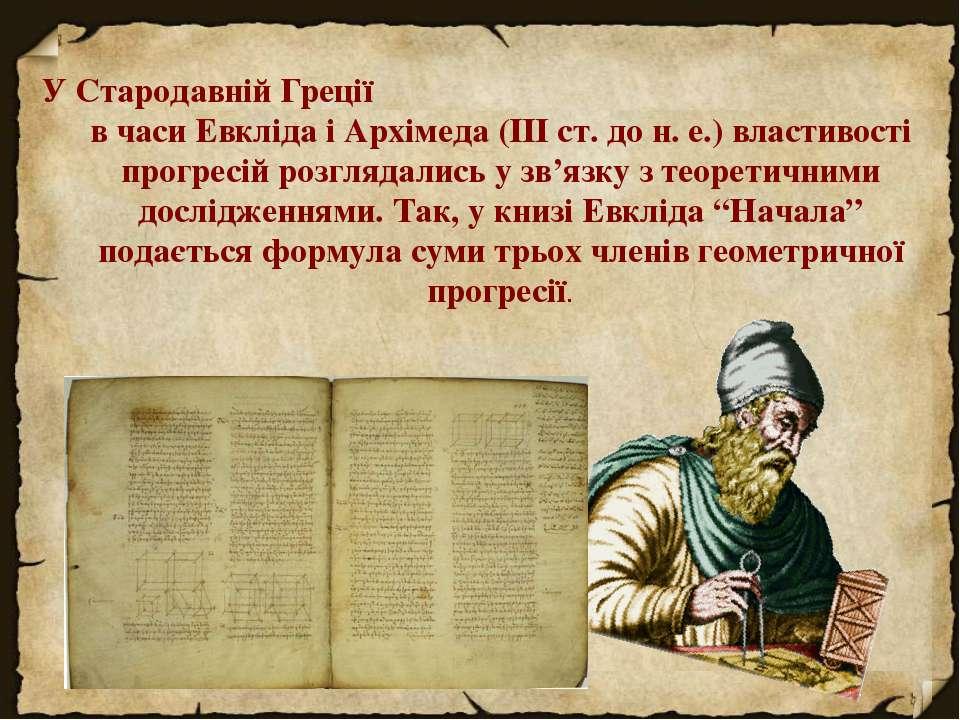 У Стародавній Греції в часи Евкліда і Архімеда (ІІІ ст. до н. е.) властивості...