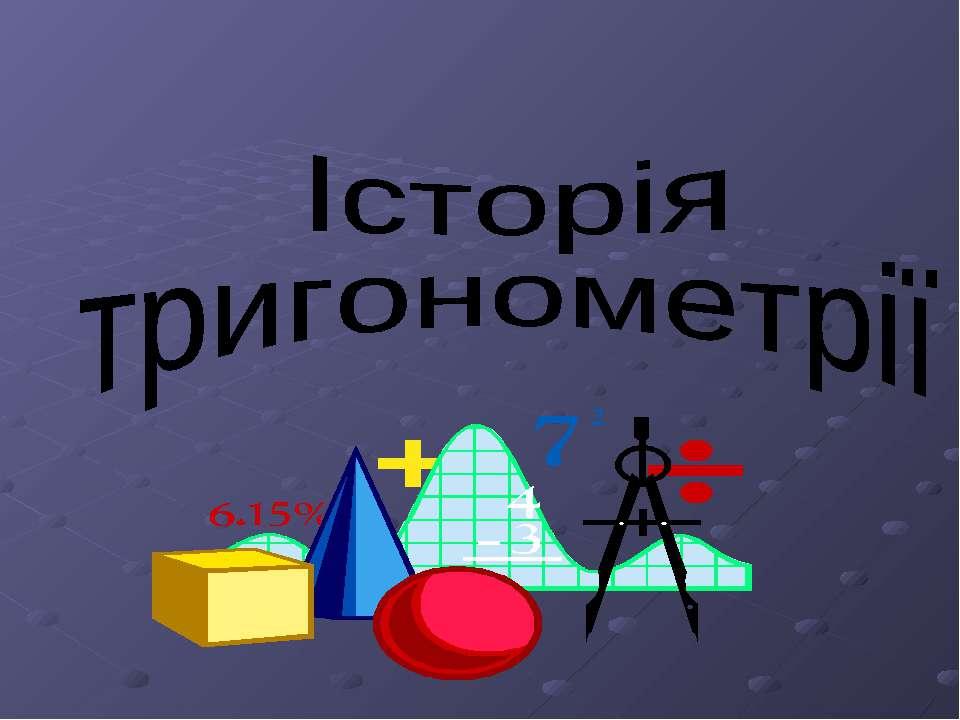 Історія тригонометрії
