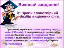 Виконай завдання! Зроби словотвірний розбір виділених слів. Преславне українс...