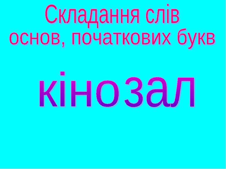 кінозал