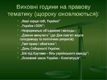 """Виховні години на правову тематику (щороку оновлюються): """"Наші серця тобі, Ук..."""
