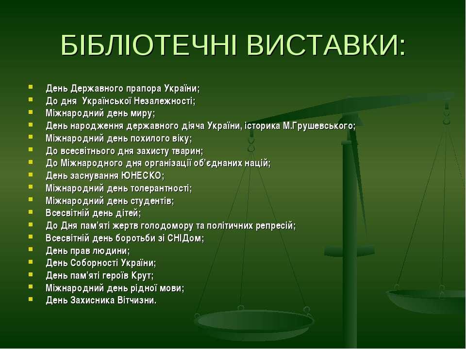 БІБЛІОТЕЧНІ ВИСТАВКИ: День Державного прапора України; До дня Української Нез...