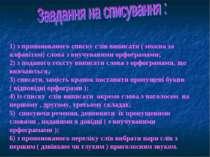 1) з пропонованого списку слів виписати ( можна за алфавітом) слова з виучува...