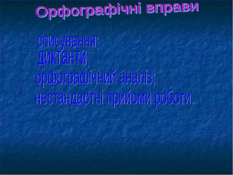 орфографічні вправи
