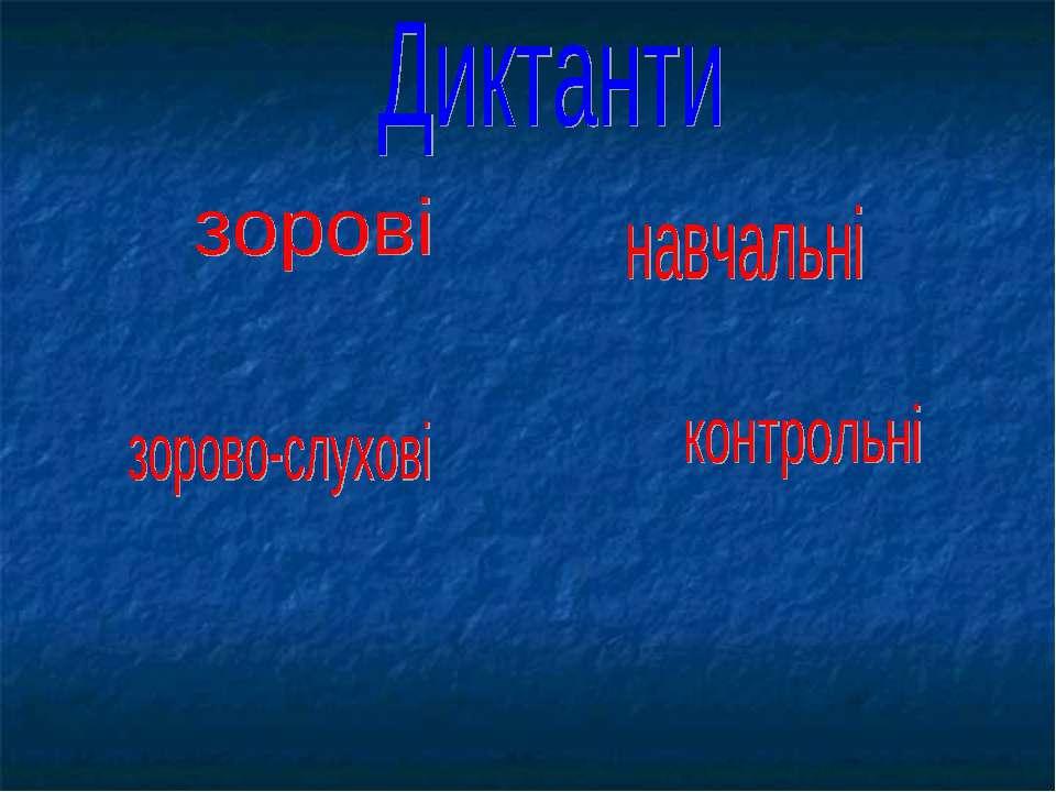 диктанти