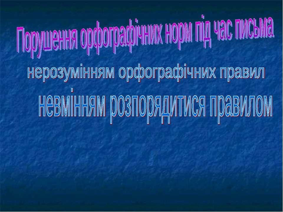 порушення орфографічних норм під час письма
