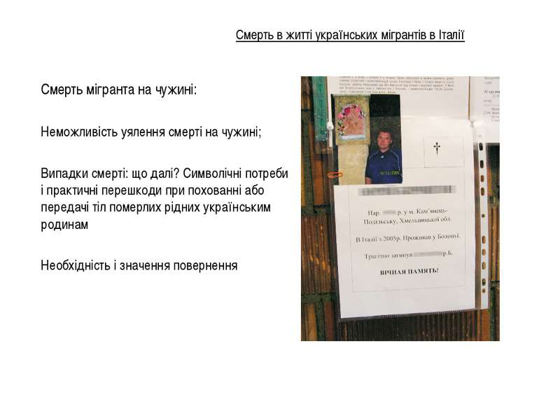 Смерть в житті українських мігрантів в Італії Смерть мігранта на чужині: Hемо...