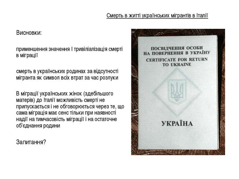Смерть в житті українських мігрантів в Італії Висновки: применшення значення ...
