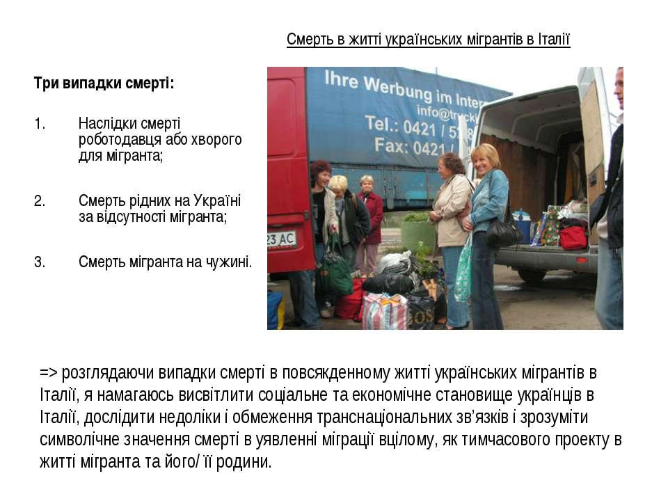 Смерть в житті українських мігрантів в Італії Три випадки смерті: Наслідки см...