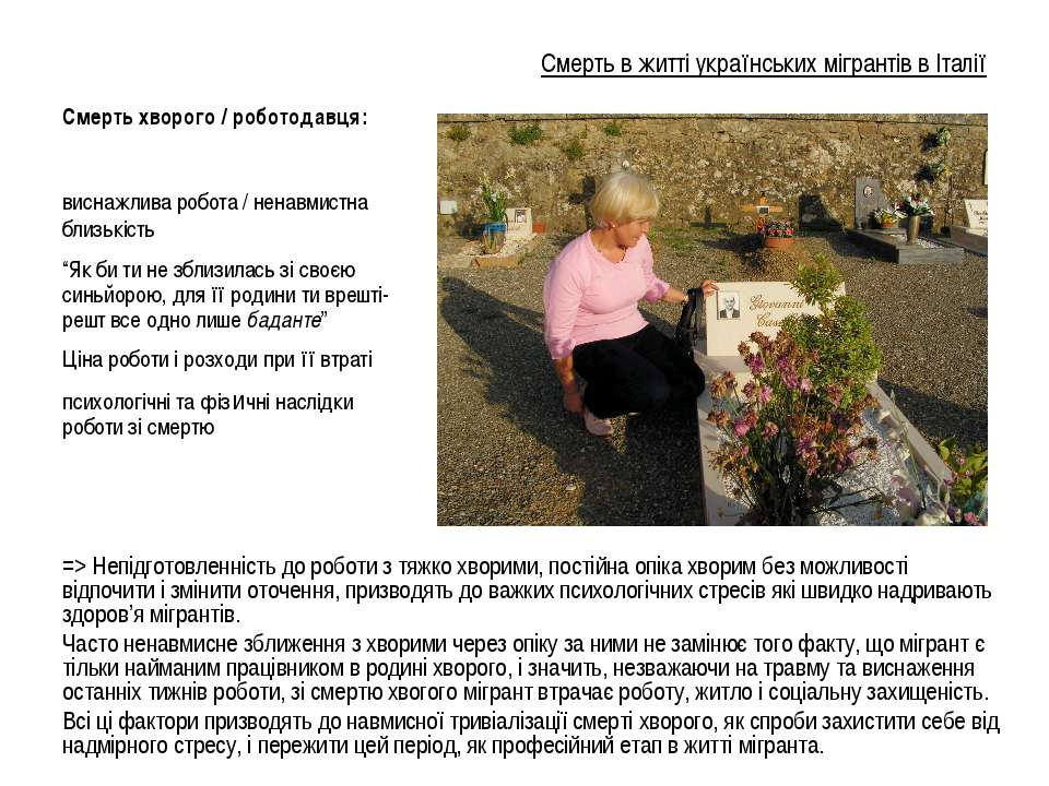 Смерть в житті українських мігрантів в Італії => Непідготовленність до роботи...