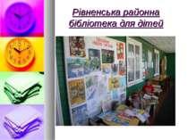 Рівненська районна бібліотека для дітей