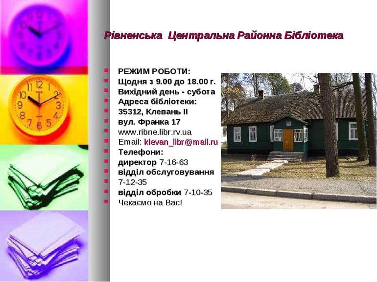 Рівненська Центральна Районна Бібліотека РЕЖИМ РОБОТИ: Щодня з 9.00 до 18.00 ...