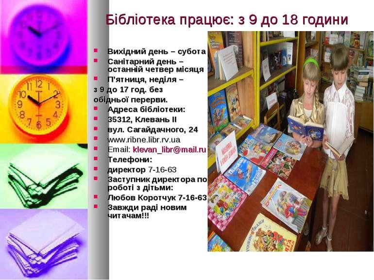 Бібліотека працює: з 9 до 18 години Вихідний день – субота Санітарний день – ...