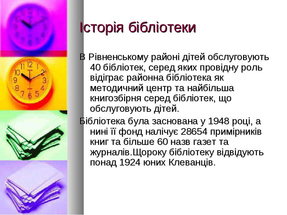 Історія бібліотеки В Рівненському районі дітей обслуговують 40 бібліотек, сер...