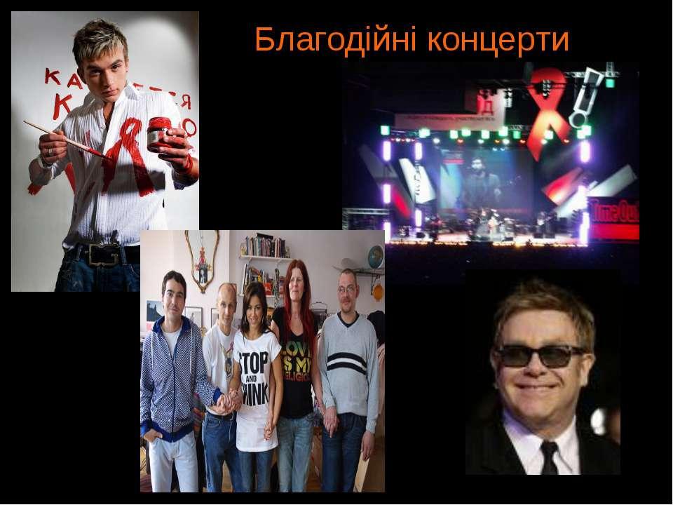 Благодійні концерти