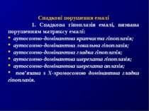 Спадкові порушення емалі 1. Спадкова гіпоплазія емалі, визвана порушенням мат...