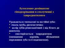 Аутосомно-домінантне гіподозрівання в сполученні з тавродонтизмом Уражаються ...