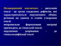 Незавершений амелогенез – дисплазія емалі - це група спадкових дефектів, які ...