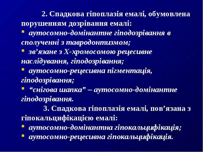2. Спадкова гіпоплазія емалі, обумовлена порушенням дозрівання емалі: аутосом...