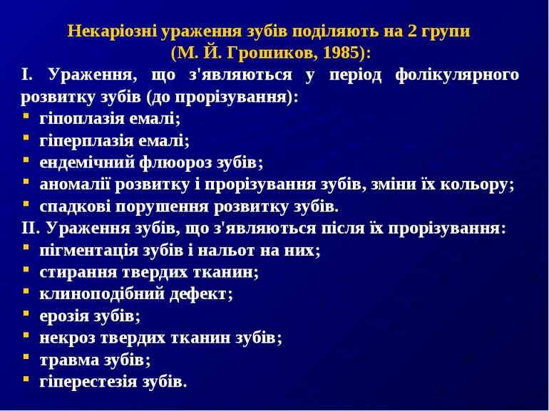 Некаріозні ураження зубів поділяють на 2 групи (М. Й. Грошиков, 1985): І. Ура...