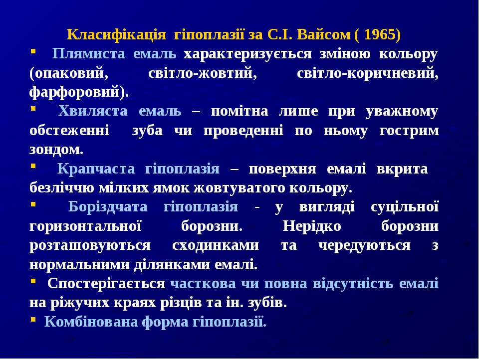 Класифікація гіпоплазії за С.І. Вайсом ( 1965) Плямиста емаль характеризуєтьс...