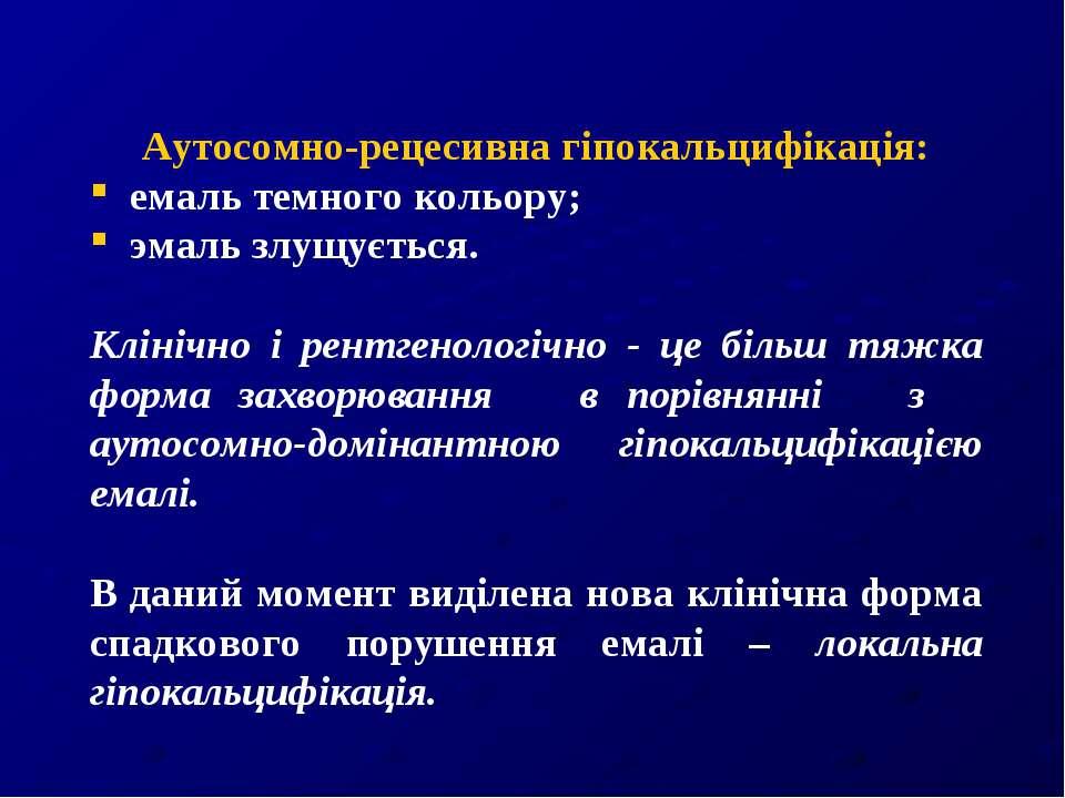 Аутосомно-рецесивна гіпокальцифікація: емаль темного кольору; эмаль злущуєтьс...