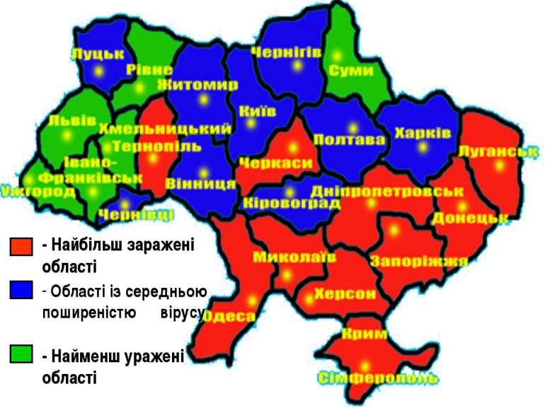 - Найбільш заражені області Області із середньою поширеністю вірусу - Найменш...