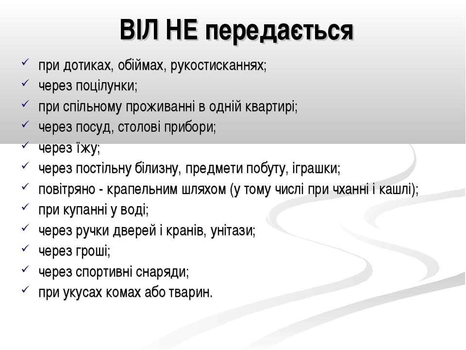 ВІЛ НЕ передається при дотиках, обіймах, рукостисканнях; через поцілунки; при...