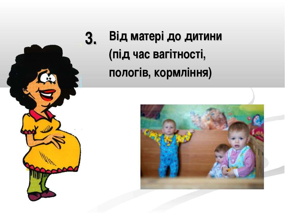 3. Від матері до дитини (під час вагітності, пологів, кормління)