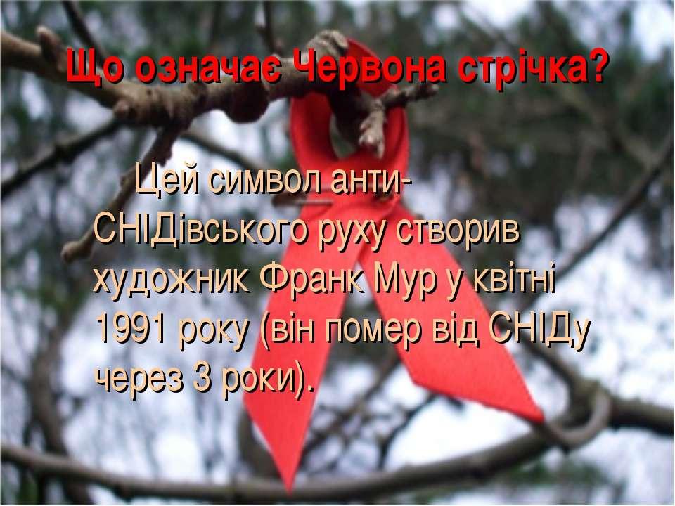 Що означає Червона стрічка? Цей символ анти-СНІДівського руху створив художни...