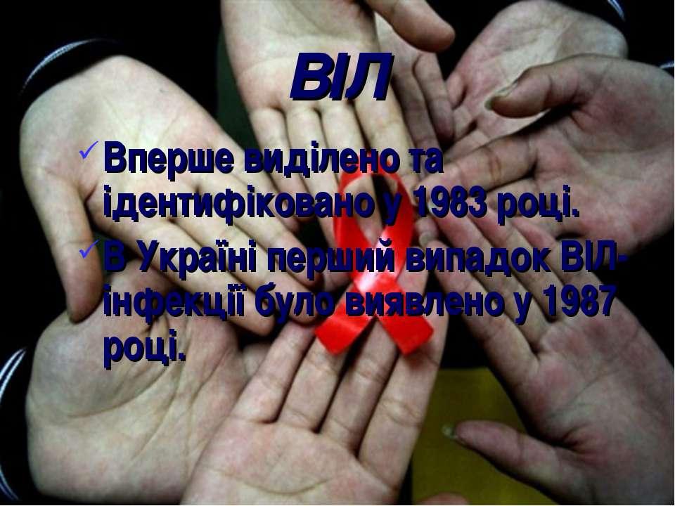 ВІЛ Вперше виділено та ідентифіковано у 1983 році. В Україні перший випадок В...