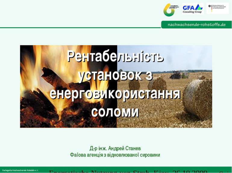 Рентабельність установок з енерговикористання соломи Д-р інж. Андрей Станев Ф...