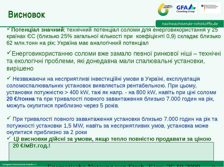 Висновок Потенціал значний; технічний потенціал соломи для енерговикористання...