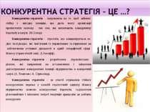 Конкурентна стратегія - напрямлена на те, щоб зайняти стійку і вигідну позиці...