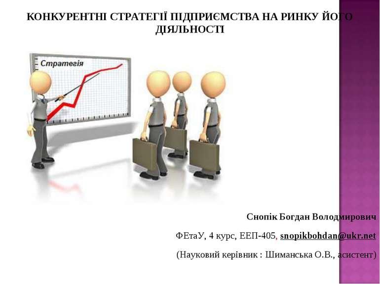 Снопік Богдан Володмирович ФЕтаУ, 4 курс, ЕЕП-405, snopikbohdan@ukr.net (Наук...