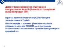 В рамках проекту Світового банку/COWI «Доступне теплопостачання в Україні» Пр...