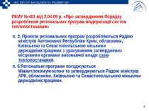 ПКМУ №401 від 2.04.09 р. «Про затвердження Порядку розроблення регіональних п...