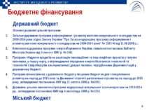 Бюджетне фінансування Державний бюджет Основні державні цільові програми: Заг...